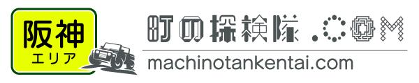 【町の探検隊】公園検索サイト|尼崎|宝塚|伊丹|川西|三田|西宮